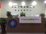 行联金融:如何找到靠谱的POS机服务商